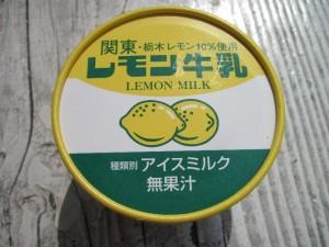 レモン牛乳アイス(レモン牛乳10%入り)