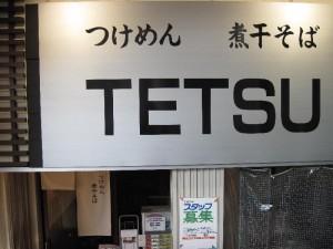 【港区】 つけめんTETSU 店構え