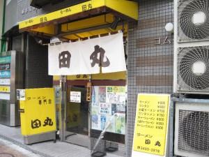 【目黒区】 らーめん 田丸 店構え