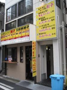 【横浜市】 三陽ラーメン 店構え