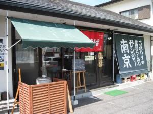 【日光市】 ゼンジー南京 チャーシューメン(太麺)セット