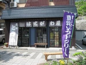 【蔵王町 遠刈田温泉】 はせがわ屋 店構え