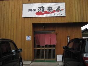 【大洗町】 麺屋 渡来人 店構え