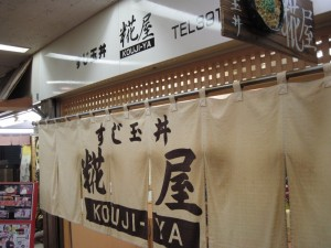 【神戸市】 糀屋 店構え