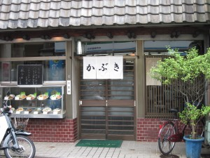 【京都市】 東福寺駅前 かぶき 店構え