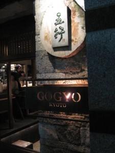 【京都市】 京都 五行 店構え
