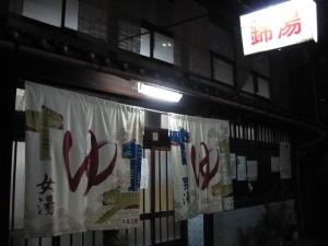 【京都府】 錦湯 店構え