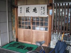 【京都市右京区】 藪庵 店構え