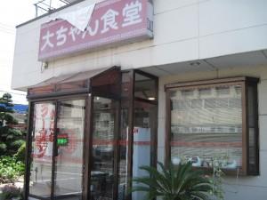 【佐野市】 大ちゃん食堂 店構え