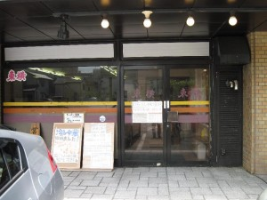 【新潟市中央区】 ラーメン東横 店構え