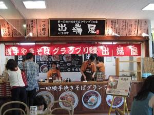 【秋田県横手市】 出端屋(秋田ふるさと村店) 店構え