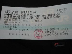【青春18切符 2010年夏】