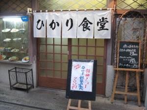 【日立市】 ひかり食堂 店構え