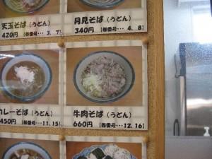 【米沢駅】 立ちそば処 鷹 「牛肉うどん」の値段