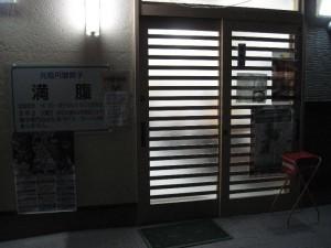 【福島県福島市】 満腹 店構え