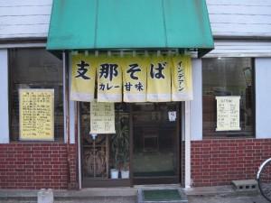 【銚子市】 インデアン 店構え