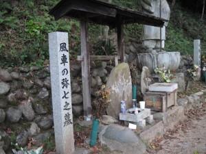 【茨城県常陸大宮市】 風車の弥七の墓