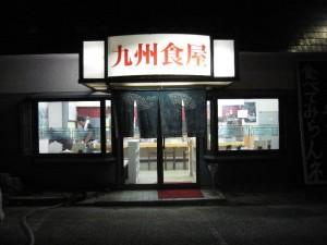 【東海村】 九州食屋 店構え