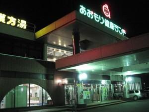 【青森県青森市】 あおもり健康ランド 店構え