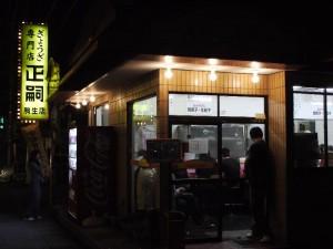 【栃木県宇都宮市】 正嗣 駒生店 店構え (G1 NFD24mm)