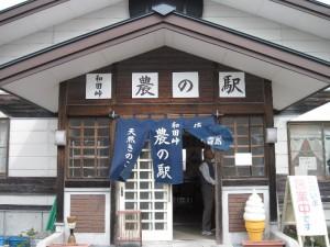 【長野県ビーナスライン】 和田峠 農の駅 店構え