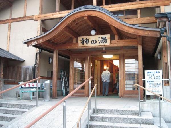 【宮城県蔵王町】 遠刈田温泉 「神の湯」