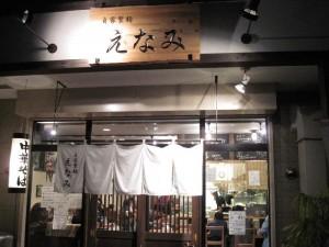 【福島市】 自家製麺 えなみ 店構え