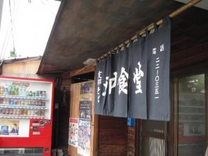 【喜多方市】 坂内食堂 店構え