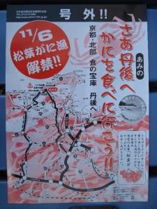 「丹後へかにを食べに行こう! 11/6 松葉がに漁解禁!!」