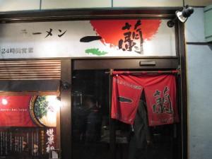 【台東区】 一蘭 アトレ上野 山下口店 店構え