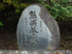 【福島県西郷村】 「雪割り橋の熊供養塔」