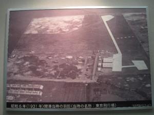「昭和6年の羽田空港」
