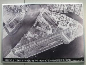 「昭和45年頃の羽田空港」
