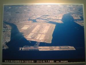 「現在の羽田空港」