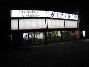 【群馬県渋川市】 永井食堂 店構え