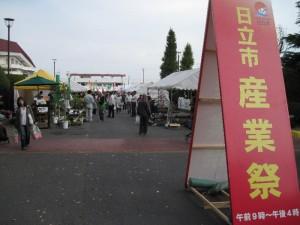 『日立市産業祭』 「正面入り口」