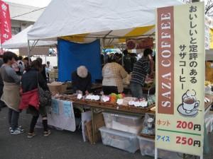 『日立市産業祭』 「サザコーヒー」