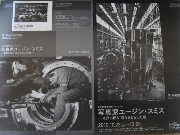 『日立市郷土博物館』 「写真家ユージン・スミス」パンフレットとポスター
