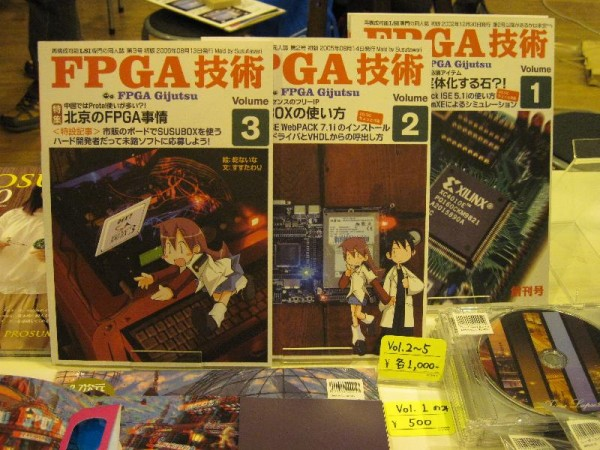 『Make: Tokyo Meeting』 FPGA技術
