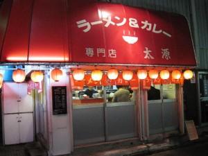 【横浜市】 太源 店構え