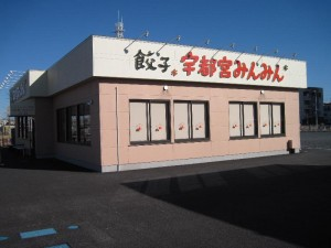 【栃木県宇都宮市】 宇都宮みんみん 駅東口店 店構え