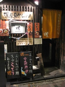 【台東区】 瞠 店構え