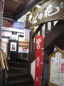 【東京都奥多摩町】 そばの花 店構え