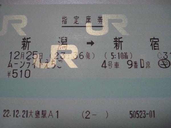 『2010年12月25日 ムーンライトえちご指定券(新潟→新宿)』