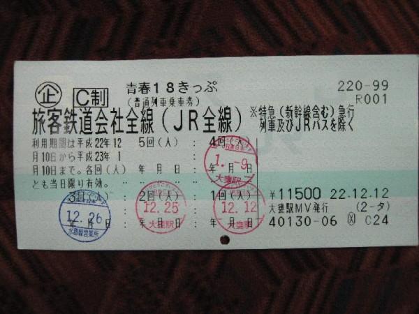 「青春18きっぷ ~2011冬~」