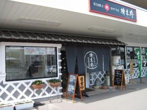 【長野県松本市】 榑木野 松本駅舎店 店構え