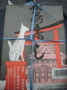 【愛知県豊橋駅】 壺屋弁当部 「稲荷寿し」 包装紙