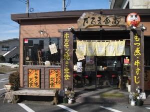 【群馬県高崎市】 だるま食堂 店構え