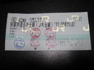 2010-2011(冬) 青春18きっぷ