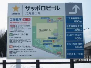 「サッポロビール北海道工場」